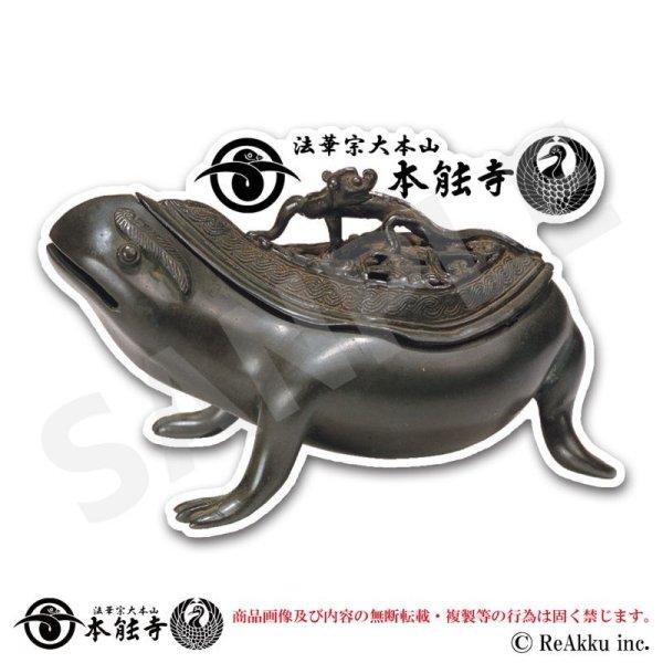 画像1: 三足の蛙ステッカー (1)