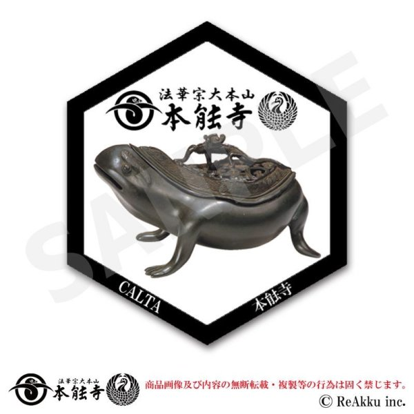 画像1: 三足の蛙-六角形 (1)